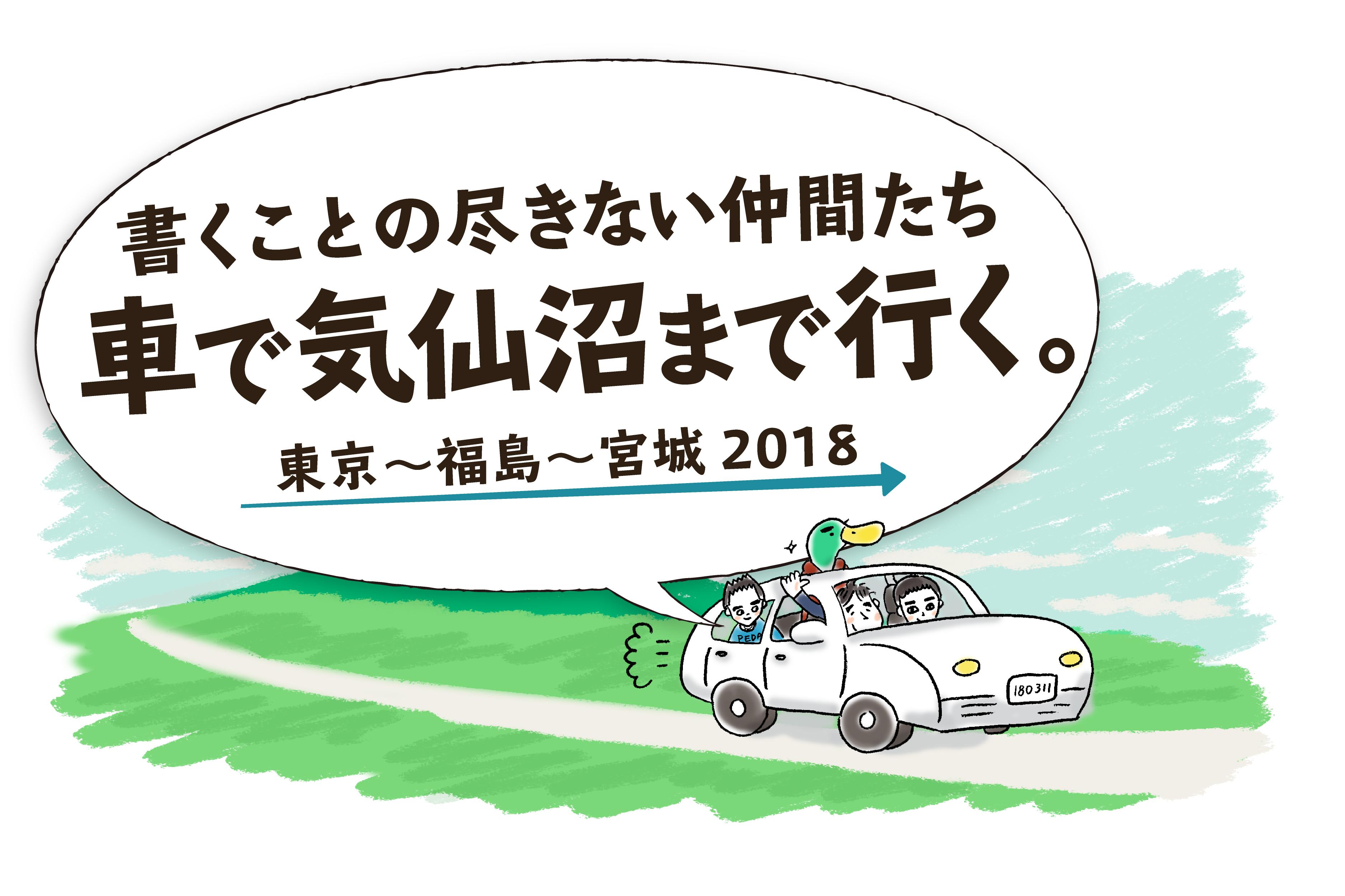 書くことの尽きない仲間たち 車で気仙沼まで行く。 東京~福島~宮城 2018